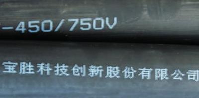 宝胜电缆喷码机