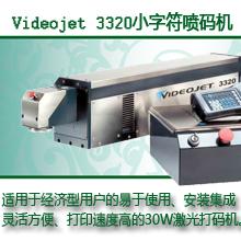 Videojet 3640激光喷码机震撼上市
