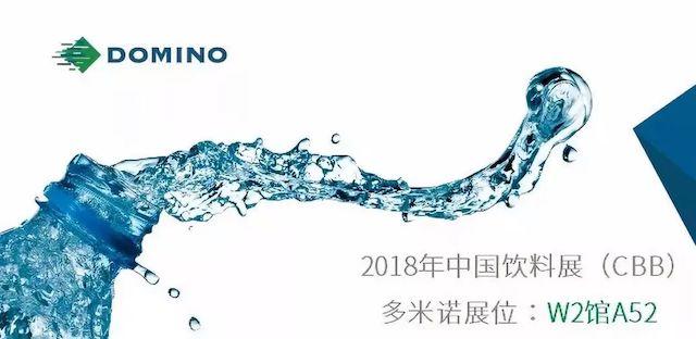 """018饮料展,多米诺喷码机智能平台超前体验!"""""""