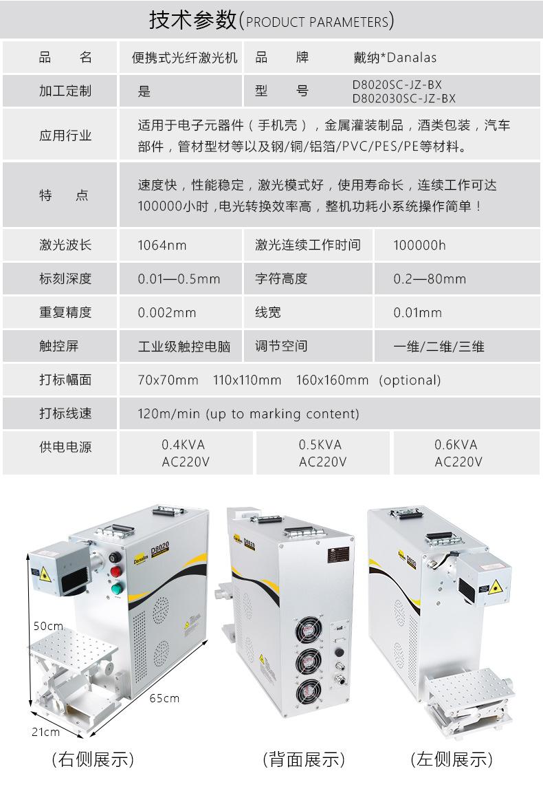 E230便携式激光打标机
