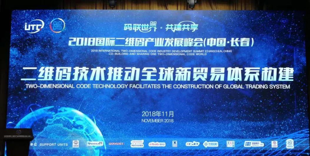 """018国际二维码产业发展峰会在长春开幕进一步推动二维码喷码机市场"""""""