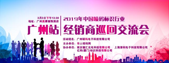 """019年首场喷码标识行业经销商巡回交流会即将在广州召开"""""""