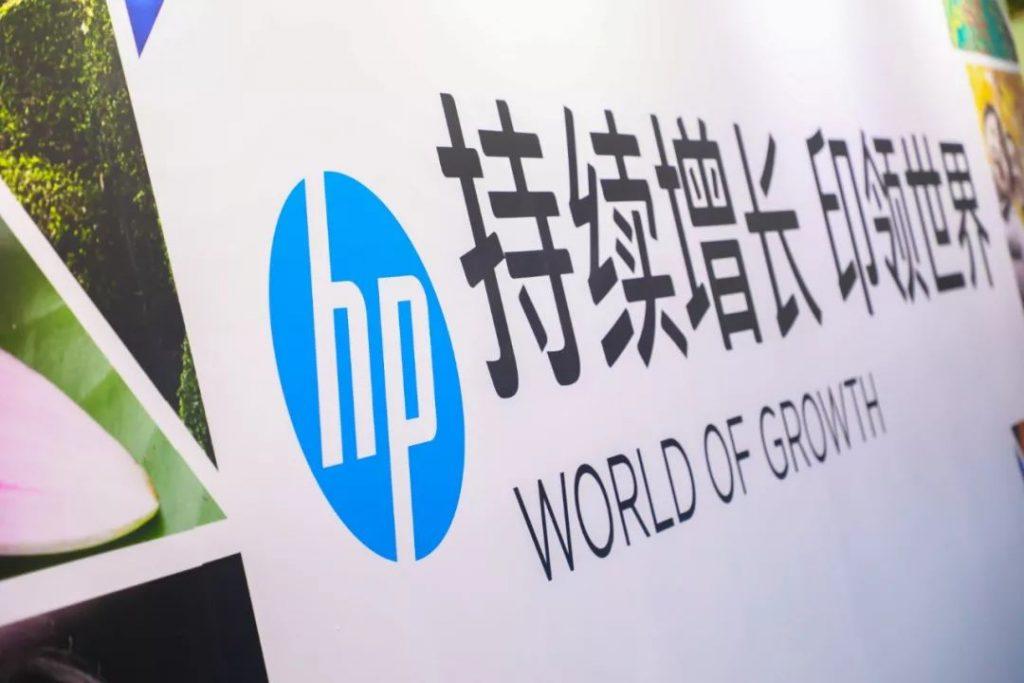 一网打尽惠普喷码机在PRINT CHINA 2019上的全部亮点