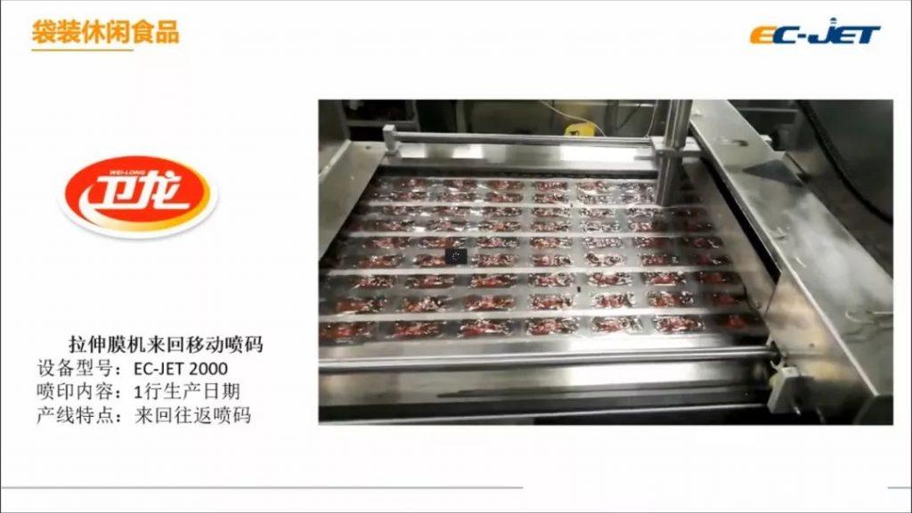 标识技术为食品制造赋能--不同生产场景下喷码机标识技术应用案例分享