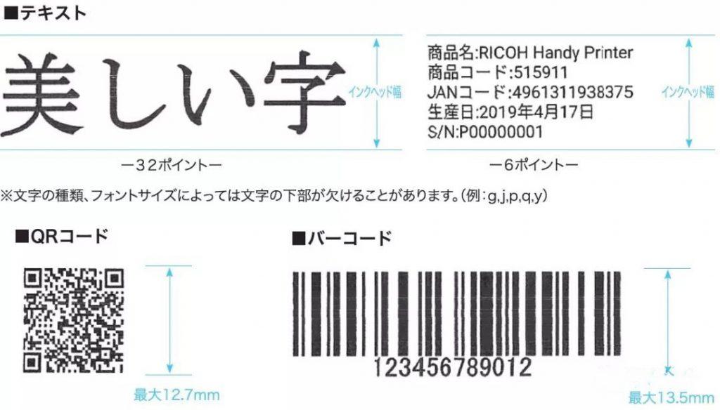 理光发布手持式喷码机,只需在纸上滑动即可打印出内容