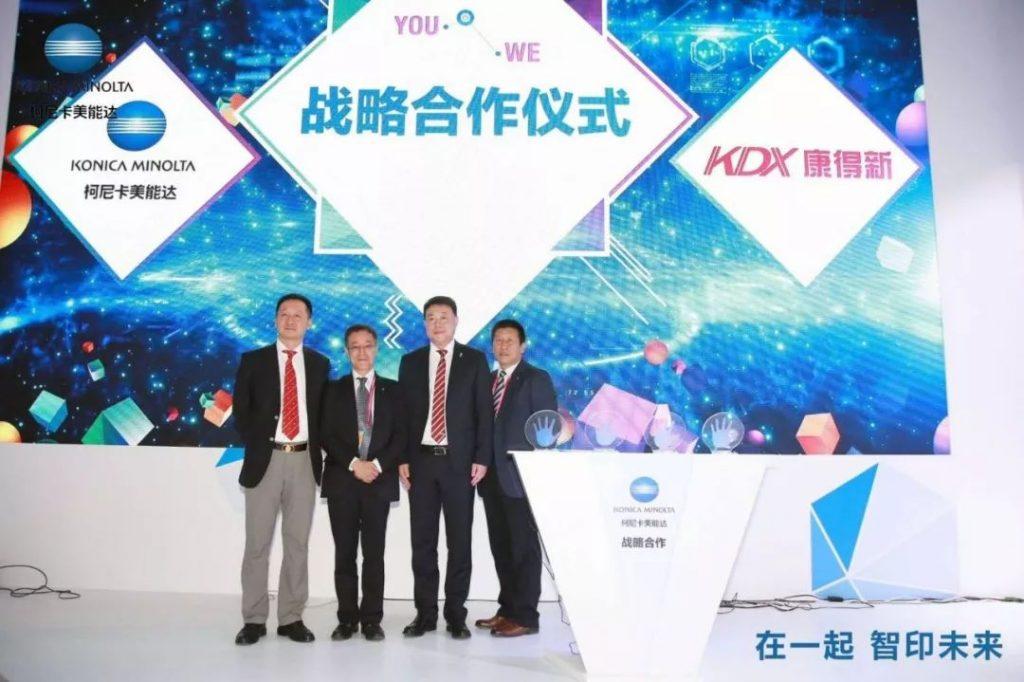 Print China 2019 | 柯尼卡美能达掀起战略合作新高潮!