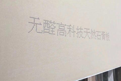 不惧恶劣环境,依玛大字符喷码机应用于石膏板