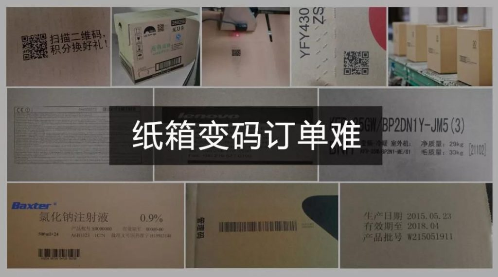 纸箱二维码喷码机订单