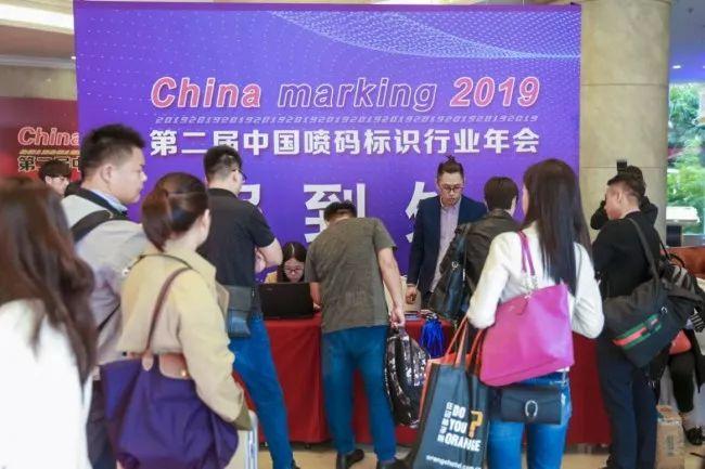 """超燃!116万人次关注!""""2019年第二届中国喷码标识行业年会""""取得圆满成功"""
