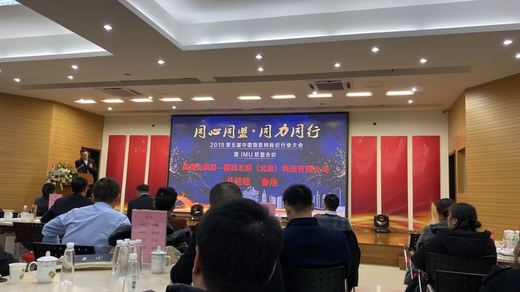 標識噴碼2.0再次開啟,第五屆中國物聯網標識行業大會在合肥召開