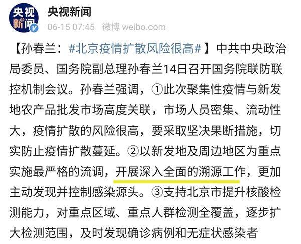 北京疫情反复,食品追溯问题再次被提出