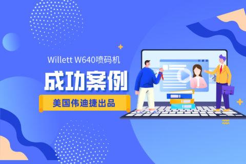 Willett W640喷码机应用案例集锦