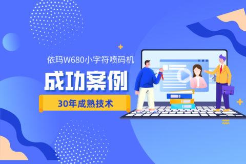 W680喷码机案例应用视频集锦