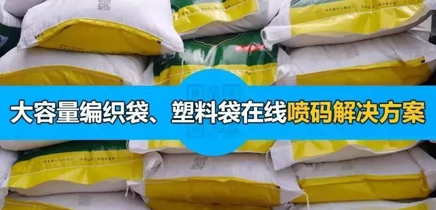 大容量编织袋、塑料袋难喷印?看依玛如何解决!