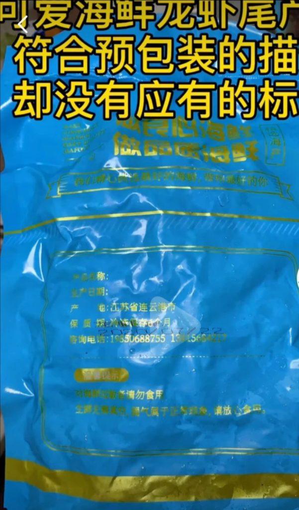 网红海鲜吃播盛行、预包装食品是否需要生产标识?
