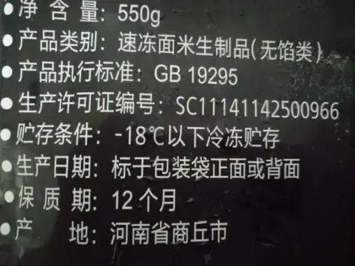 """食品标识新规严控日期""""打折""""、部分食品包装日期仍""""隐身"""""""