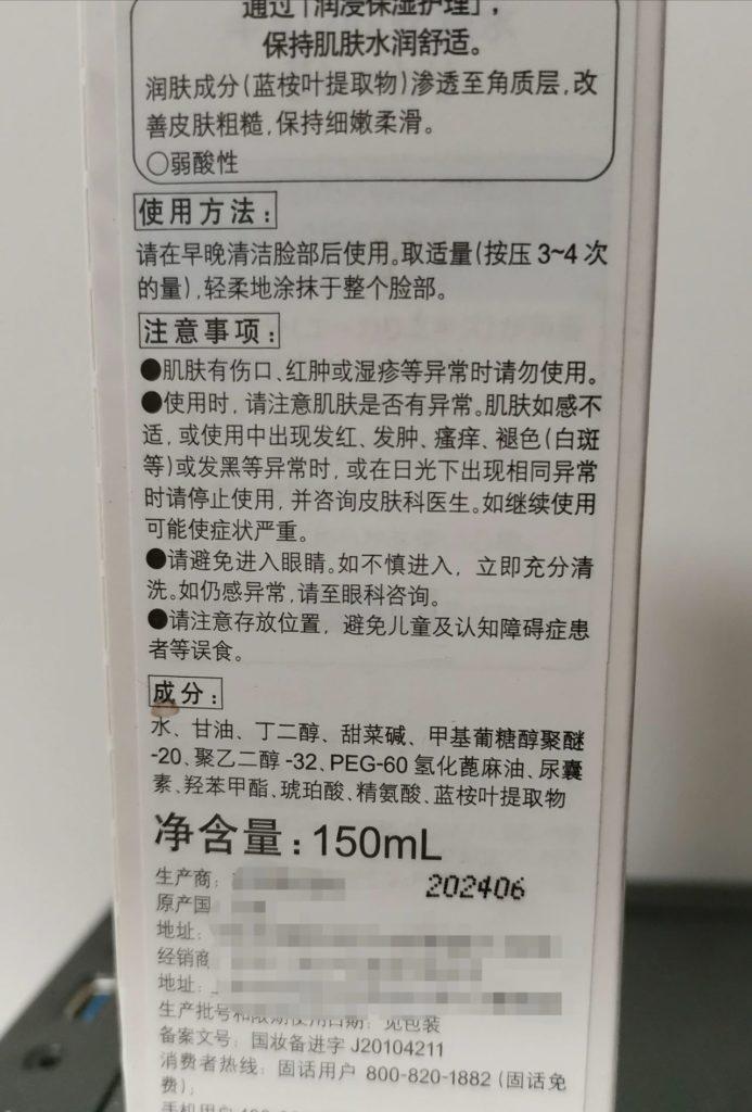 《化妆品监督管理条例》规范化妆品标签标识