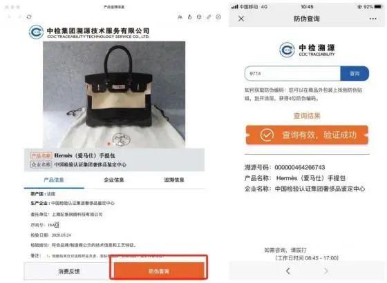 中检奢侈品鉴定溯源防伪系统,为奢侈品市场保驾护航