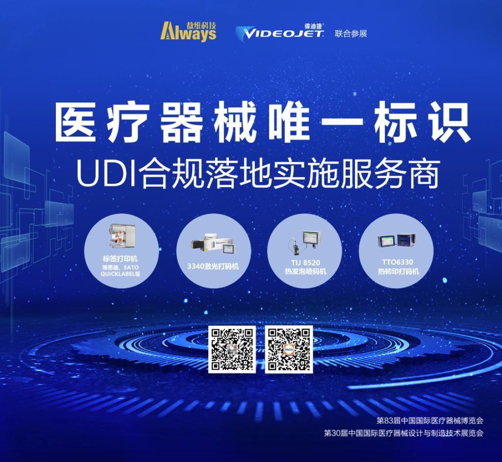 伟迪捷携手敖维科技亮相第83届中国国际医疗器械博览会