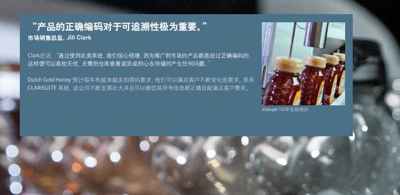 得益于升级后的依玛喷码解决方案,Dutch Gold Honey 获得了成本节约