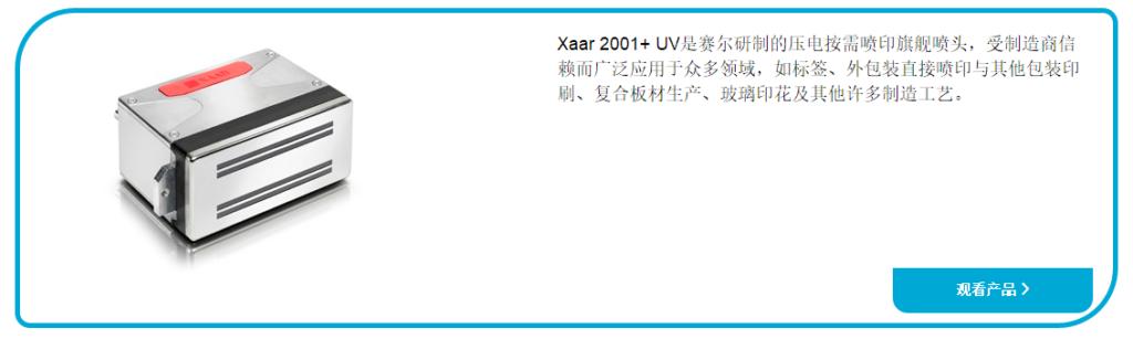 喷头大全-XAAR2001
