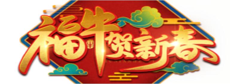 依玛2021年春节放假通知