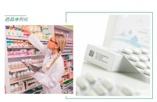 追踪追溯保证食品医药企业合规,同时保护品牌形象